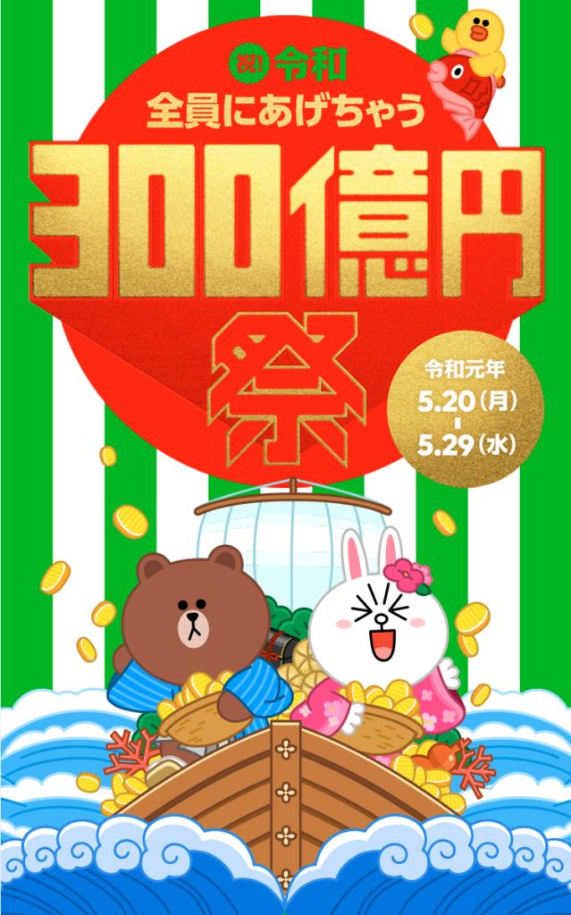 LINE Payの300億円祭