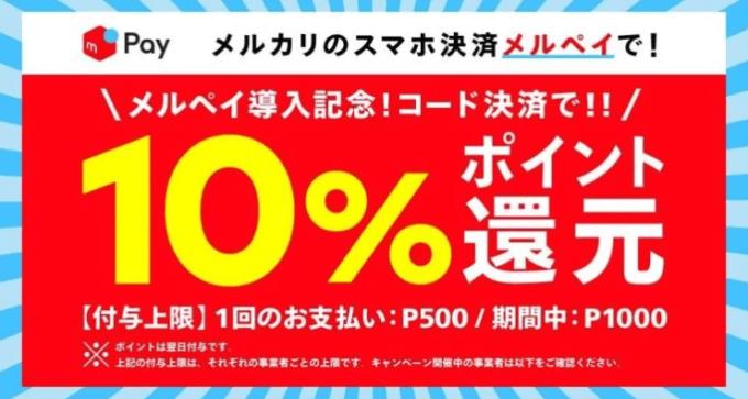 0%ポイント還元開催中!2020年6月24日(水)から