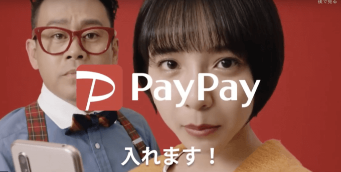 paypay-cm