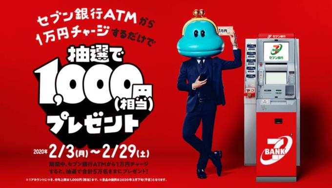 2020年2月3日(月)からセブン銀行ATMでdポイントもらえる