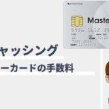 ACマスターカードの海外キャッシング