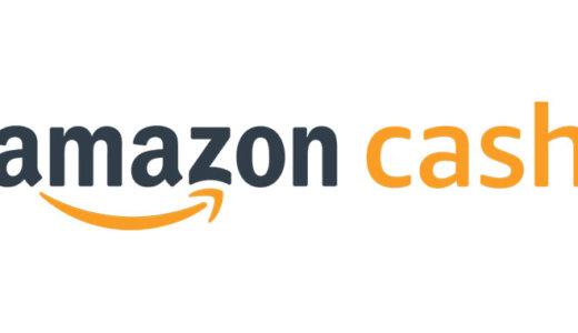 Amazon Cash(アマゾンキャッシュ)とは?便利なバーコードチャージが魅力