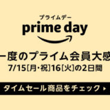 Amazonプライムデーは2020年7月23日開催予想!目玉商品を逃さず事前準備を