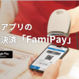 AOKIでファミペイ(FamiPay)は使える?使えない?2021年1月現在