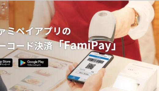 ベスト電器でファミペイ(FamiPay)がお得!2021年2月2日(火)から半額還元