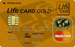 ライフカードの金利はいくら?月々にかかる手数料を計算してみた