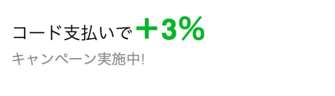Payトクのコード決済でプラス3%