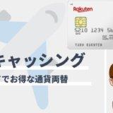 楽天カードの海外キャッシング