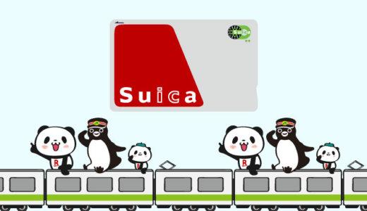 楽天ペイのSuica発行が2020年5月25日(月)から開始!