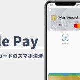 ACマスターカードはApple Payで使える?スマホ決済の対応状況について