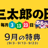 三太郎の日【2020年9月】