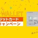 au WALLETクレジットカードの入会キャンペーン