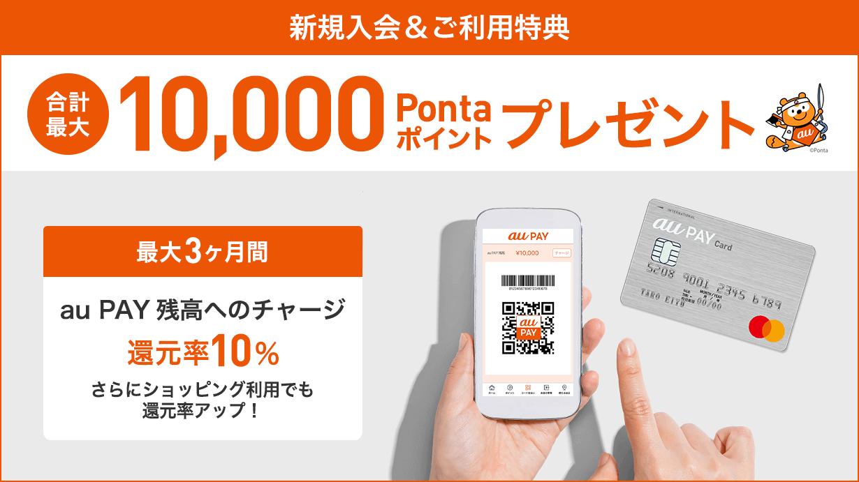 au PAYカードの入会キャンペーンがお得!2021年10月も最大10,000ポイントプレゼント