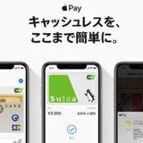 au Wowma!でApple Pay(アップルペイ)は使える?使えない?