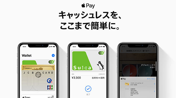 JCB CARD WはApple Payが使える