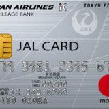 JALカードの作り方!申し込みの流れと新規入会に必要なもの