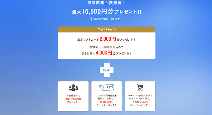 JCB一般カードの入会キャンペーン--img