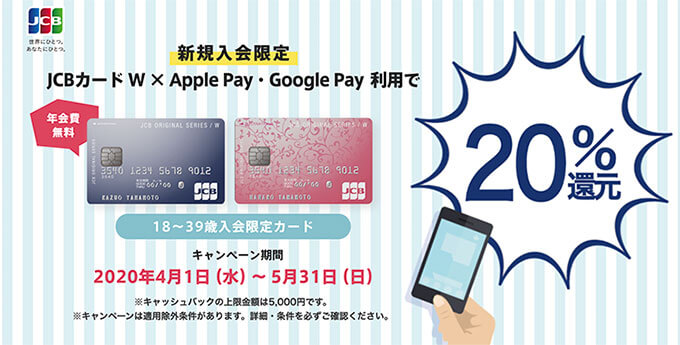 JCB CARD WのApple Pay利用で20%還元