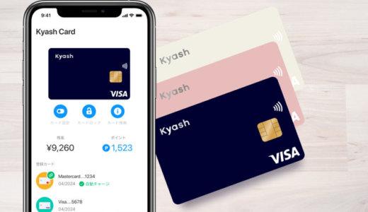 楽天カードでKyashにチャージすると最大2.0%還元!