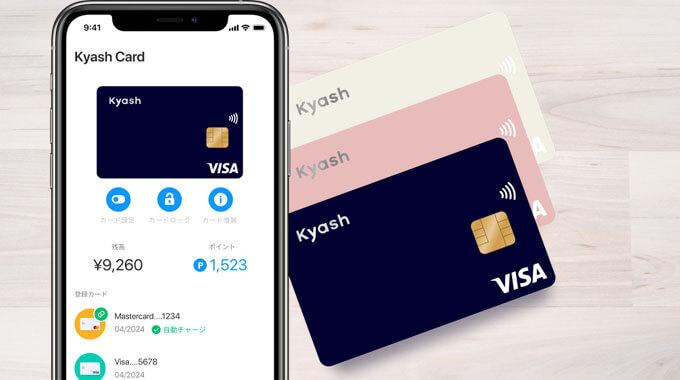 Kyash(キャッシュ)プリペイドカード