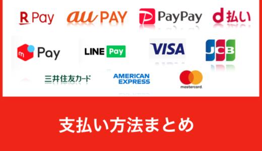 ロッテリアの支払い方法まとめ【2020年9月版】