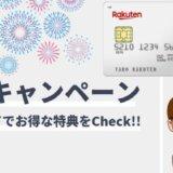 楽天カードの入会キャンペーン【2020年2月最新】特典内容と注意事項