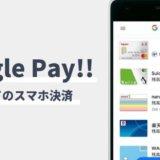 楽天カードはGoogle Payを使える!設定方法と使い方まとめ