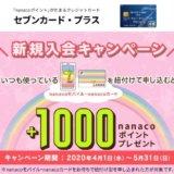 セブンカード入会キャンペーン2020年4月・5月