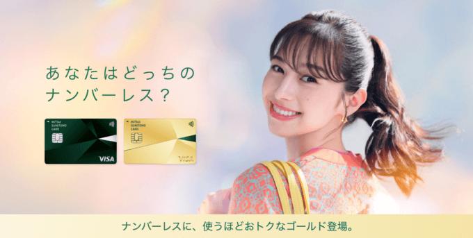 三井住友カードの入会キャンペーンがお得!2021年10月も最大5,500円相当プレゼント