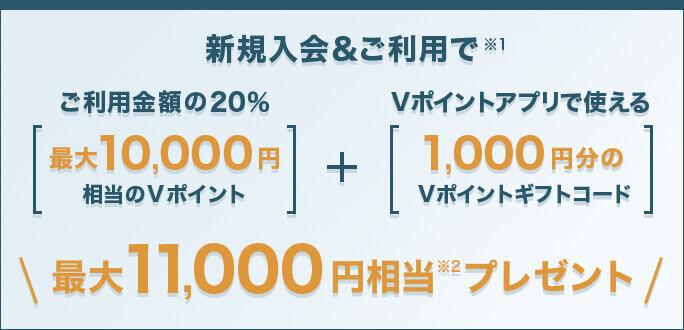 三井住友カードの入会キャンペーン-img