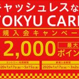 東急カードの入会キャンペーン(2020年1月〜3月)