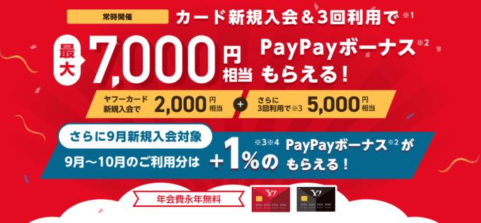 ヤフーカードの入会特典を徹底攻略【2021年9月更新】PayPay利用に最適!