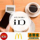 iDが使えるクレジットカード