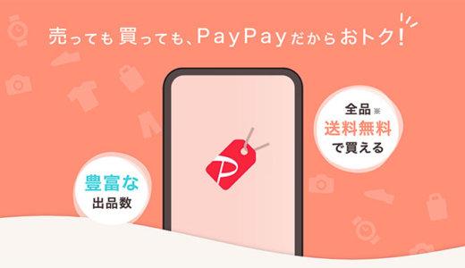 PayPayフリマまるわかりガイド!販売手数料が実質3%のキャンペーン中!