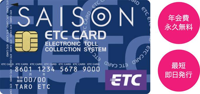 セゾンカードのETCカード