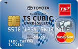 トヨタカード(TS CUBICカード)のガソリン給油はお得?値引きや二重還元はできる?