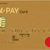 au PAY ゴールドカード(au WALLET ゴールドカード)は即日発行対応!最短2分で使える即時利用サービスの申し込み方法
