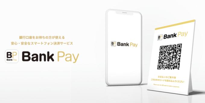 Bank Pay(バンクペイ)の詳細一覧表【2019年12月現在】