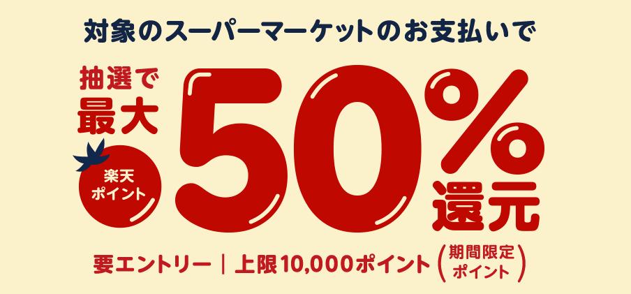楽天ペイがスーパーマーケットでお得!2021年9月30日(木)まで抽選最大50%還元