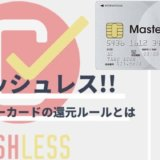 ACマスターカードのキャッシュレス消費者還元のルールを解説!2020年6月30日(火)終了