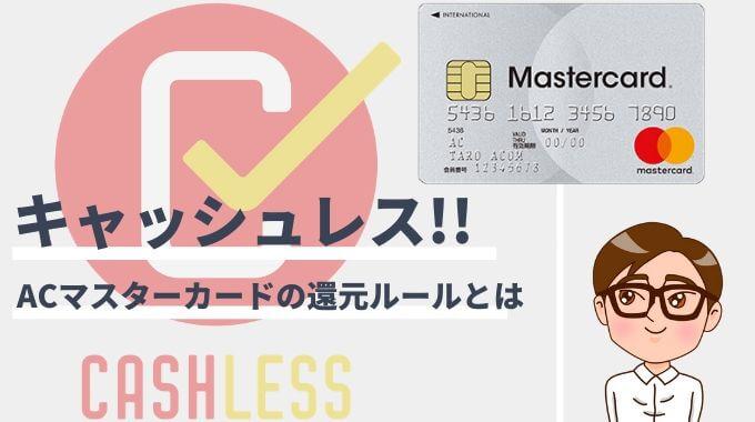 ACマスターカードのキャッシュレス消費者還元事業