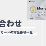 アコムACマスターカードの問い合わせ窓口!チャットサポートと電話番号一覧