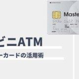 ACマスターカードが使えるコンビニ比較!提携ATMの活用方法を確認