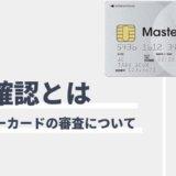 ACマスターカードの在籍確認
