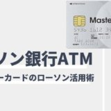 ローソンでACマスターカードが使える!ローソン銀行ATMの活用方法も