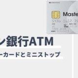 ミニストップでACマスターカードが使える!イオン銀行ATMの活用方法も