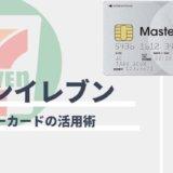 セブンイレブンでACマスターカードが使える!セブン銀行ATMの活用方法も
