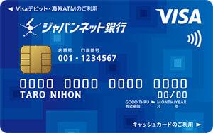 ジャパンネット銀行デビットカード