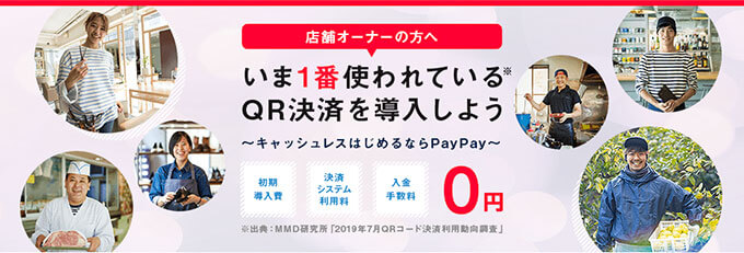 PayPayの加盟店申し込み