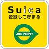 登録済みSuica利用でJREポイントが貯まるマーク